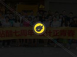 站酷七周年—石家庄【回顾】