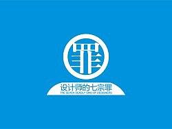 短片——设计师的七宗罪 by 魏编来了