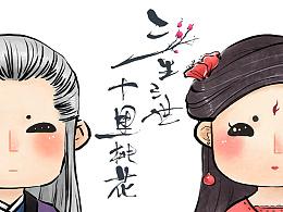 白凤九&东华两枚小头像