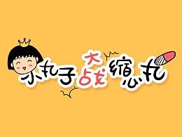 小丸子大战缩心丸