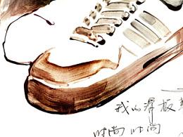 我的滑板鞋