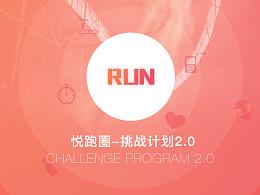 悦跑圈APP-挑战计划2.0