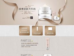 化妆品活动策划页