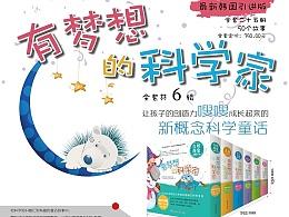 儿童读物-《有梦想的科学家》网站海报