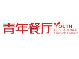 青年餐厅品牌架构梳理及形象升级提议