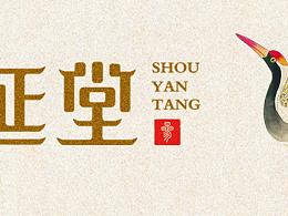 香港泛亚人参交易所人参包装设计—首延堂