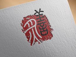 炙膳logo设计
