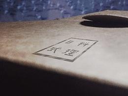 [禅]日式料理店的餐盒立面设计