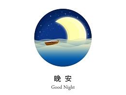 遇见 晚安