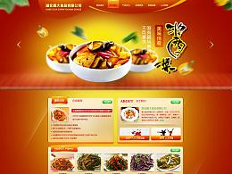 食品类网站首页 红色