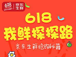 京东生鲜618H5传播互动页面