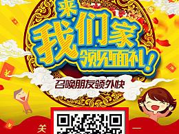 UCUP星漾内衣微信推广活动二维码招贴