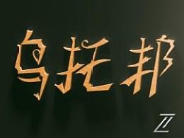 乌托邦字体