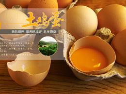 土鸡蛋海报 banner