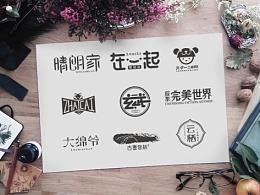 字体作品集【三】