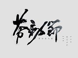 5.1辑手写(字以为是)