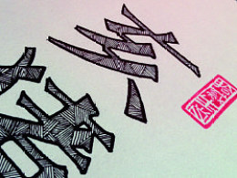 十二生肖手绘字体(其他手绘字体)