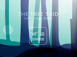 """""""树""""说——空林物语"""