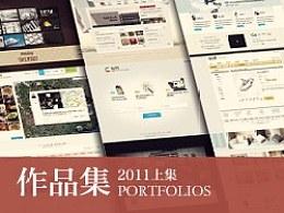 2011网页设计作品集 上