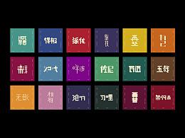 音译潮汕方言-字体设计