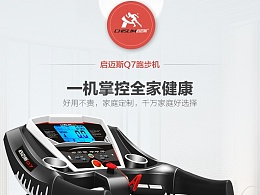 跑步机详情页/淘宝天猫专题/活动页面