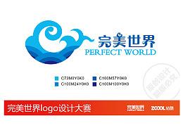 完美世界LOGO设计——云朵篇
