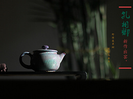 """孔家钧窑 孔相卿钧瓷""""中原壶""""置于手中,观之,线条疏朗,庄重大气。抚之平滑舒适,温润如玉。"""