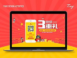 游戏 电信 专题页面设计以及手机APP端设计 案例展示