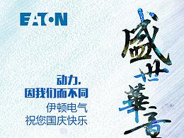 伊顿电气国庆海报