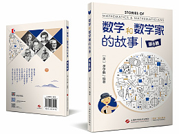 stories of mathematicians译丛第六册封面设计
