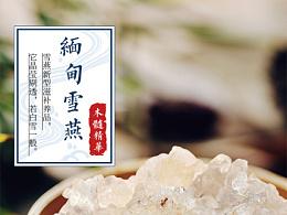 农产品详情页(皂角米、桃胶、雪燕、香菇)