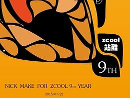#站酷九周年,小Z喊你发贺图啦# 站酷生日快乐~特此创作海报一张