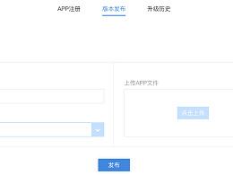 公司内部APP注册升级网页