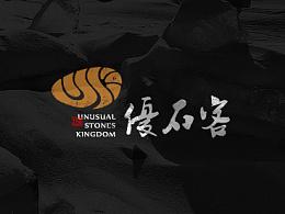 优石客-刘珣品牌设计