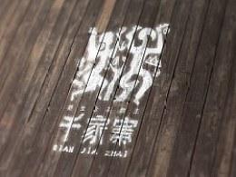 《千家寨》品牌视觉设计