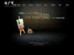 著名画家张广军个人网站(www.2lengzi.com 二愣子作品)