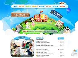 幼儿园网站设计(by BeatsAD)