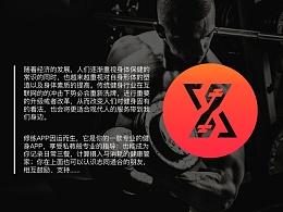 """""""修练""""健身APP的VI系统(六组方案)"""