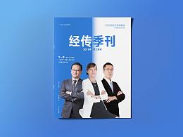 企业杂志01
