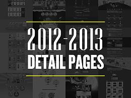 2012-2013零散设计整理