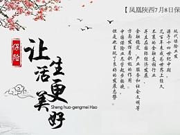 凤凰网陕西保险日策划的一个专题