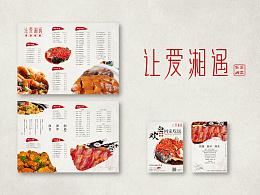 字体/版式-湘菜馆品牌设计案例
