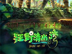 原创动画《狂野清水湾》做完了,发上来跟大家分享一下!