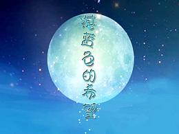《湛蓝色的希望》-动画梦