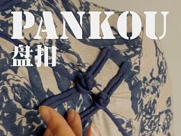 盘扣  PAN KOU