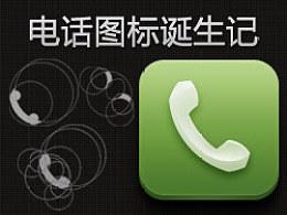 电话图标诞生记