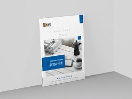 企业VI宣传册封面设计