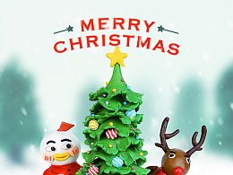 【节日闪屏】圣诞黏土篇——给你最好的礼物