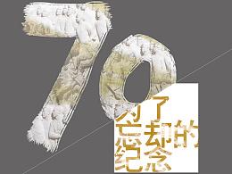 中国人民抗日战争暨世界反法西斯战争胜利70周年海报