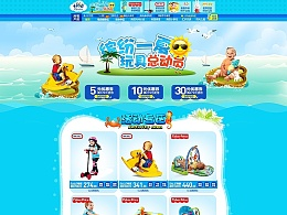 夏季玩具总动员